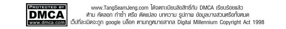 www.TangSeamJeng.com ได้จดทะเบียนลิขสิทธิ์กับ DMCA เรียบร้อยแล้ว